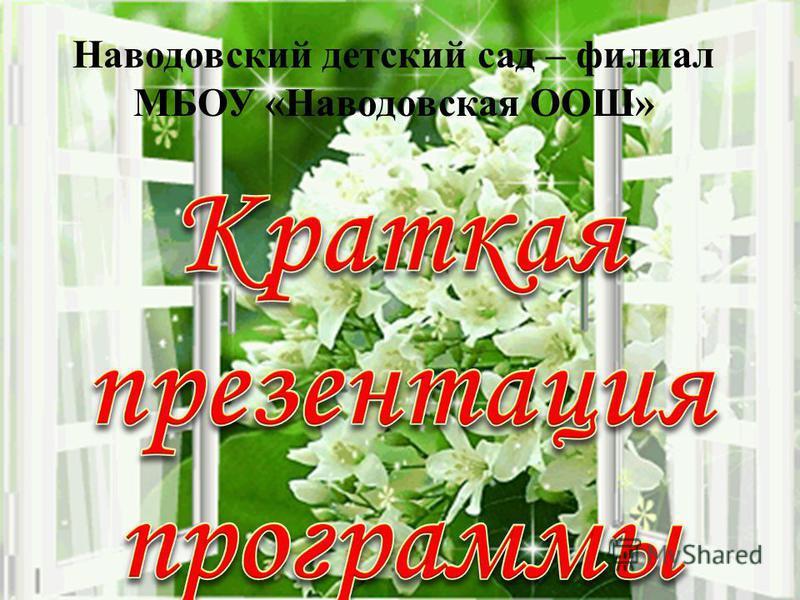 Наводовский детский сад – филиал МБОУ «Наводовская ООШ»