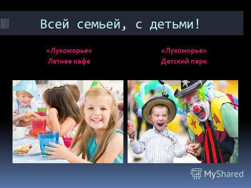 Всей семьей, с детьми! «Лукоморье» Летнее кафе «Лукоморье» Детский парк