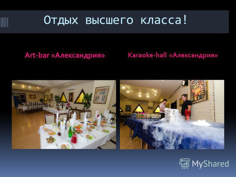 Отдых высшего класса! Art-bar «Александрия» Karaoke-hall «Александрия»