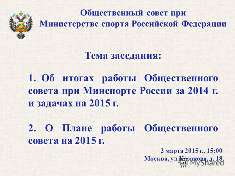 2 марта 2015 г., 15:00 Москва, ул.Казакова, д. 18