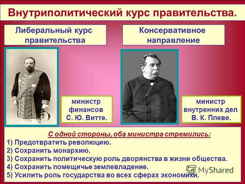 С одной стороны, оба министра стремились: 1) Предотвратить революцию. 2) Сохранить монархию. 3) Сохранить политическую роль дворянства в жизни общества. 4) Сохранить помещичье землевладение. 5) Усилить роль государства во всех сферах экономики. Внутр