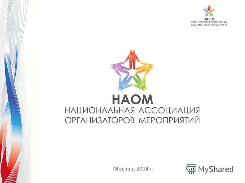 Москва, 2014 г.