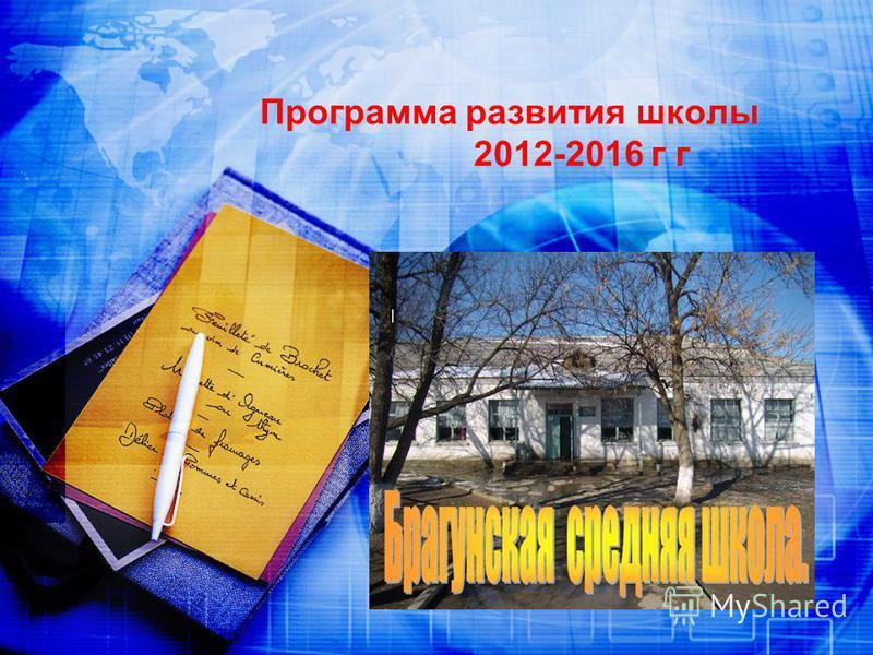 Программа развития школы 2012-2016 г г