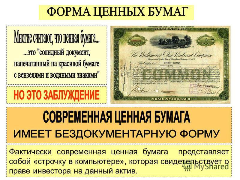 Фактически современная ценная бумага представляет собой «строчку в компьютере», которая свидетельствует о праве инвестора на данный актив.