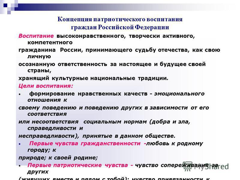 Концепция патриотического воспитания граждан Российской Федерации Воспитание высоконравственного, творчески активного, компетентного гражданина России, принимающего судьбу отечества, как свою личную осознанную ответственность за настоящее и будущее с