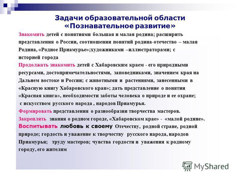Задачи образовательной области «Познавательное развитие» Знакомить детей с понятиями большая и малая родина; расширить представления о России, соотношении понятий родина-отечество – малая Родина, «Родное Приамурье»;художниками –иллюстраторами; с исто