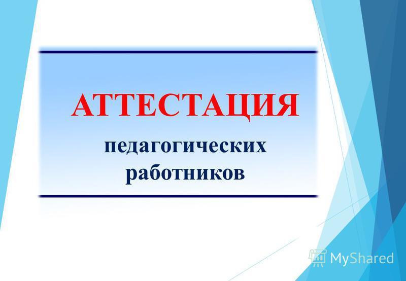 педагогических работников АТТЕСТАЦИЯ