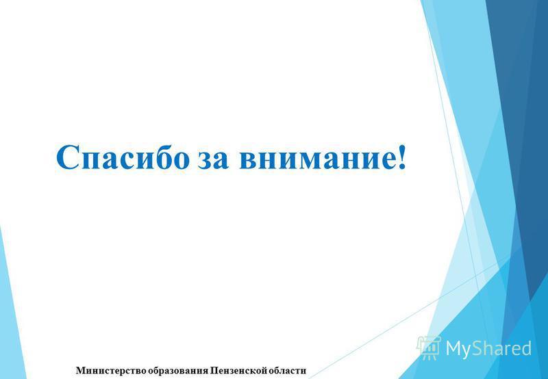 Спасибо за внимание! Министерство образования Пензенской области