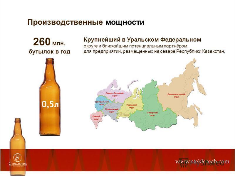 Крупнейший в Уральском Федеральном округе и ближайшим потенциальным партнёром, для предприятий, размещенных на севере Республики Казахстан. 260 млн. бутылок в год Производственные мощности