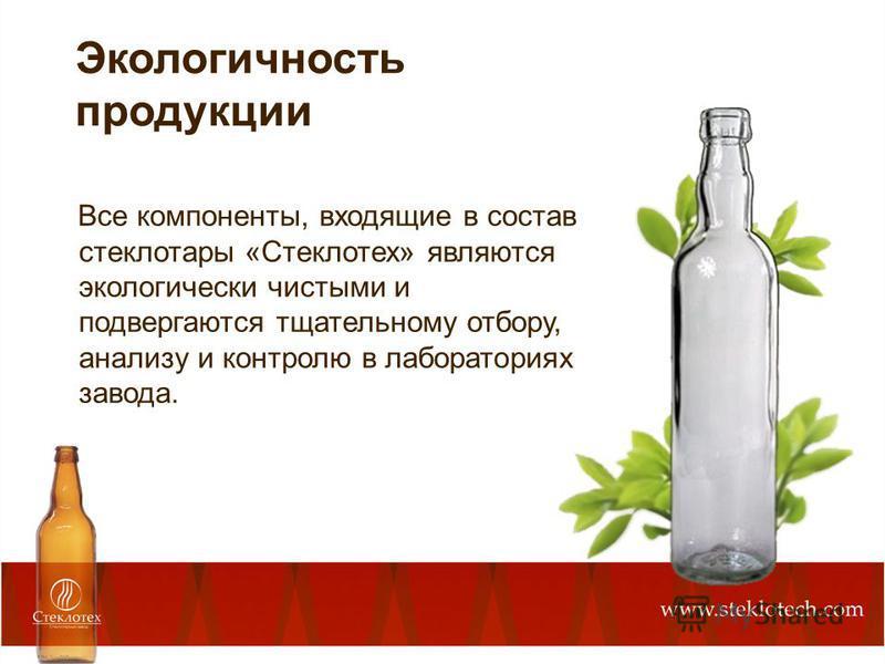Все компоненты, входящие в состав стеклотары «Стеклотех» являются экологически чистыми и подвергаются тщательному отбору, анализу и контролю в лабораториях завода. Экологичность продукции