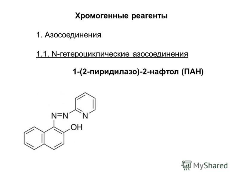 1-(2-пиридилазо)-2-нафтол (ПАН) Хромогенные реагенты 1. Азосоединения 1.1. N-гетероциклические азосоединения