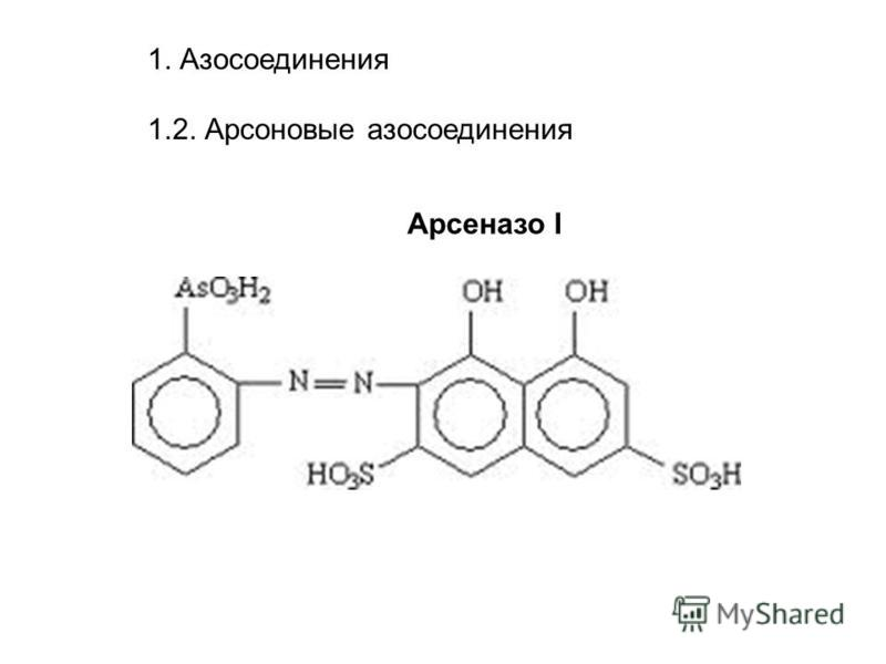 Арсеназо I 1. Азосоединения 1.2. Арсоновые азосоединения