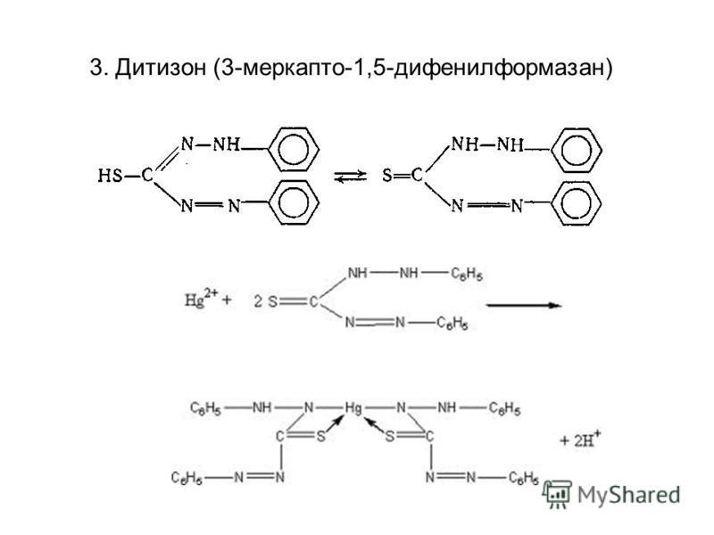 3. Дитизон (3-меркапто-1,5-дифенилформазан)