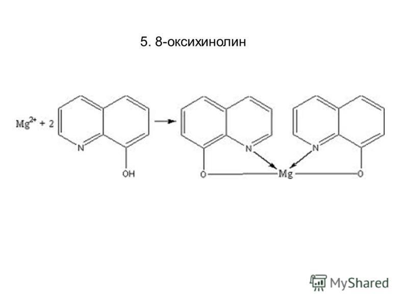 5. 8-оксихинолин