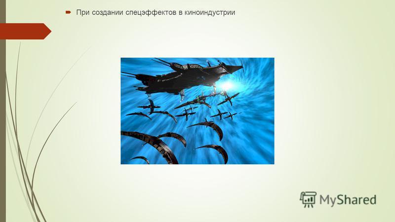 В тренажёрах и компьютерных играх Автор: Доронина Екатерина Валерьевна, МКОУ СОШ 1, Г. Коркино