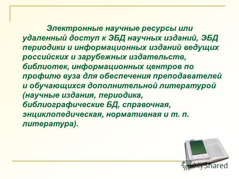 Электронные научные ресурсы или удаленный доступ к ЭБД научных изданий, ЭБД периодики и информационных изданий ведущих российских и зарубежных издательств, библиотек, информационных центров по профилю вуза для обеспечения преподавателей и обучающихся
