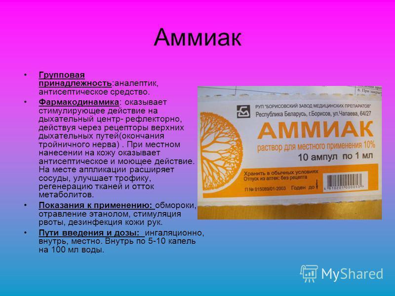 Аммиак Групповая принадлежность:аналептик, антисептическое средство. Фармакодинамика: оказывает стимулирующее действие на дыхательный центр- рефлекторно, действуя через рецепторы верхних дыхательных путей(окончания тройничного нерва). При местном нан