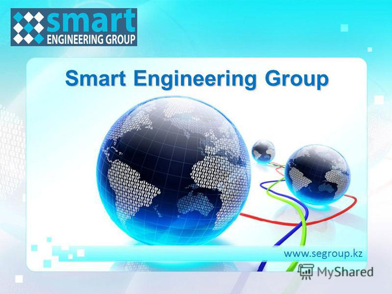Логотип www.segroup.kz Smart Engineering Group Smart Engineering Group