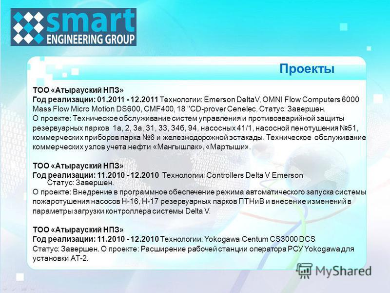 ТОО «Атырауский НПЗ» Год реализации: 01.2011 - 12.2011 Технологии: Emerson DeltaV, OMNI Flow Computers 6000 Mass Flow Micro Motion DS600, CMF400, 18