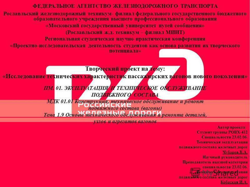 ФЕДЕРАЛЬНОЕ АГЕНТСТВО ЖЕЛЕЗНОДОРОЖНОГО ТРАНСПОРТА Рославльский железнодорожный техникум- филиал федерального государственного бюджетного образовательного учреждения высшего профессионального образования «Московский государственный университет путей с