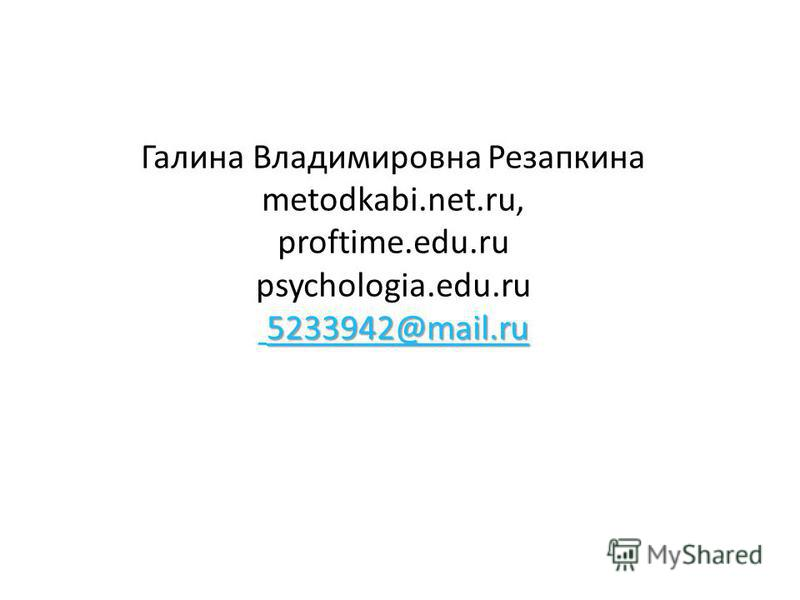 5233942@mail.ru 5233942@mail.ru Галина Владимировна Резапкина metodkabi.net.ru, proftime.edu.ru psychologia.edu.ru 5233942@mail.ru 5233942@mail.ru