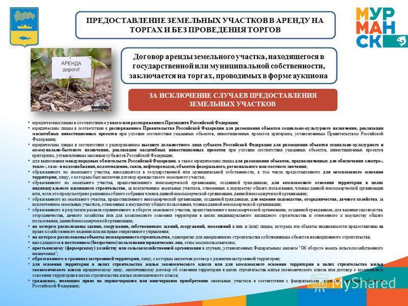 договор аренды земельного участка без торгов - фото 4