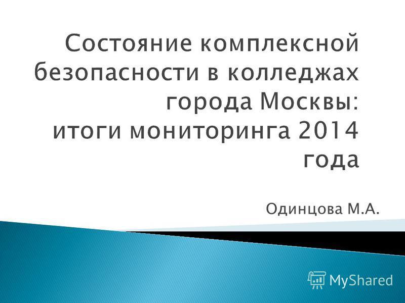 Одинцова М.А.
