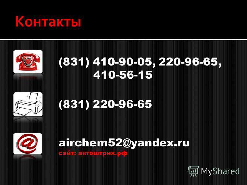 (831) 220-96-65 (831) 410-90-05, 220-96-65, 410-56-15 airchem52@yandex.ru сайт: авто штрих.рф