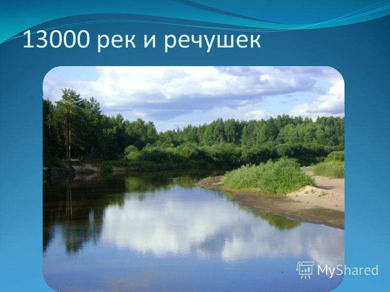 13000 рек и речушек