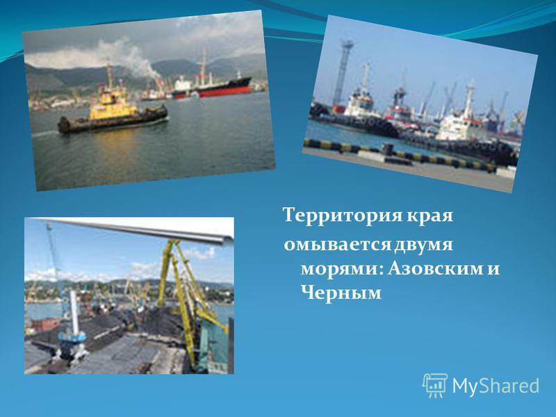 Территория края омывается двумя морями: Азовским и Черным