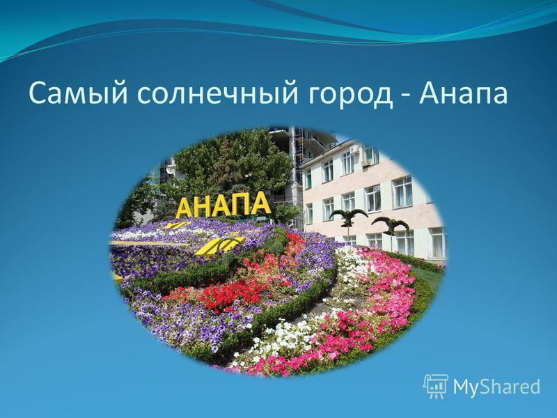 Самый солнечный город - Анапа