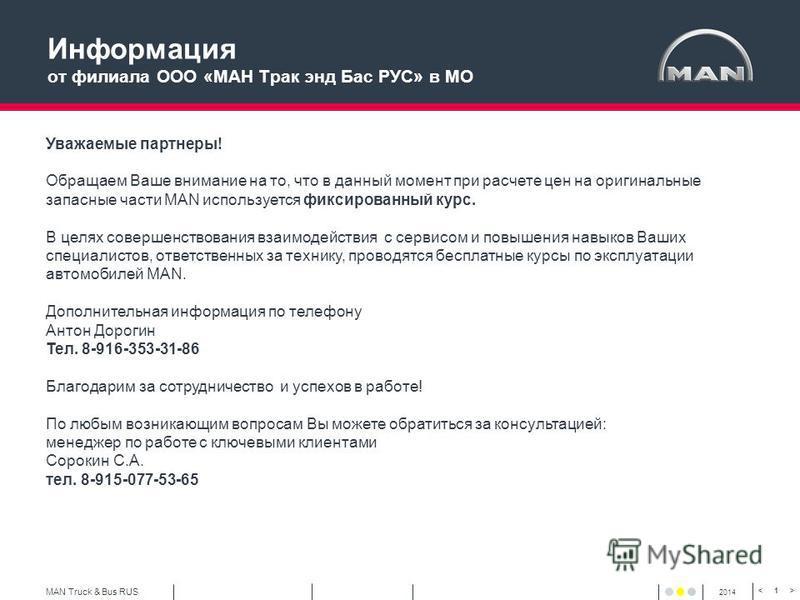 MAN Truck & Bus RUS 2014 1 Информация от филиала ООО «МАН Трак энд Бас РУС» в МО Уважаемые партнеры! Обращаем Ваше внимание на то, что в данный момент при расчете цен на оригинальные запасные части MAN используется фиксированный курс. В целях соверше