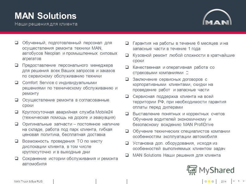 MAN Truck & Bus RUS 2014 1 MAN Solutions Наши решения для клиента Обученный, подготовленный персонал для осуществления ремонта техники MAN, автобусов Neoplan и промышленных силовых агрегатов Предоставление персонального менеджера для решения всех Ваш