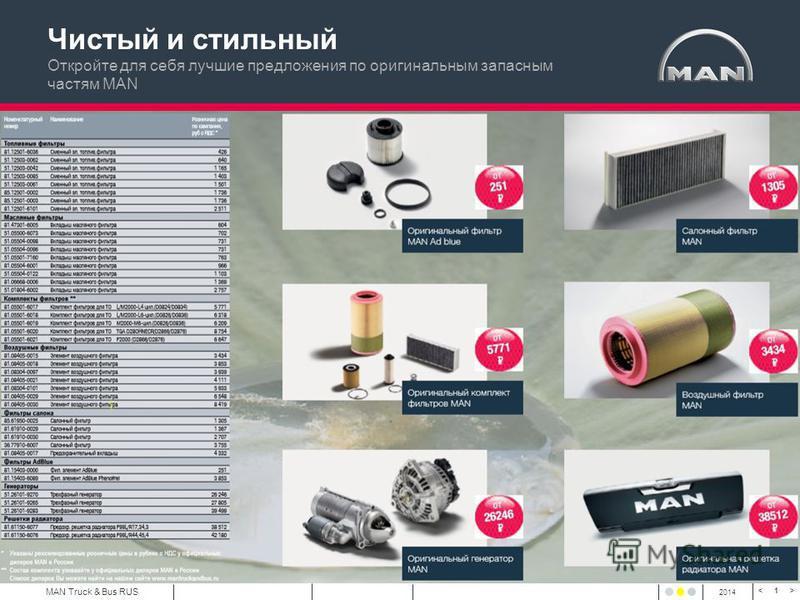 MAN Truck & Bus RUS 2014 1 Чистый и стильный Откройте для себя лучшие предложения по оригинальным запасным частям MAN