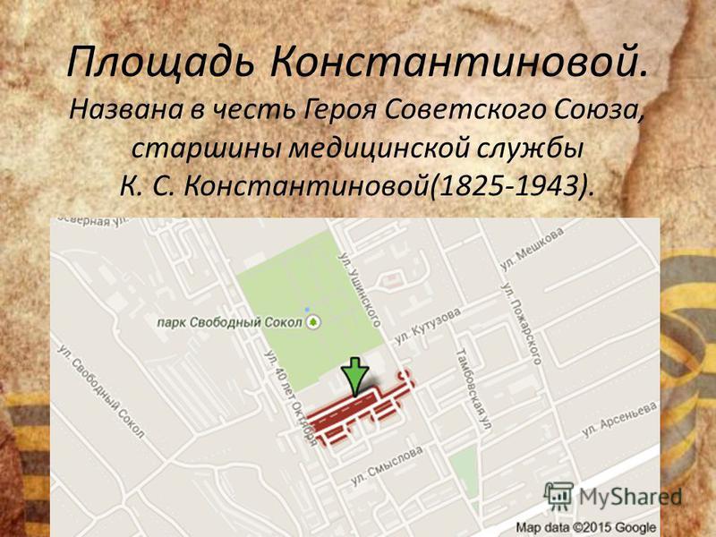 Площадь Константиновой. Названа в честь Героя Советского Союза, старшины медицинской службы К. С. Константиновой(1825-1943).