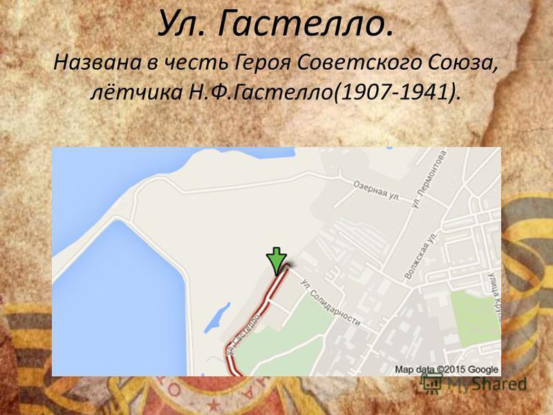 Ул. Гастелло. Названа в честь Героя Советского Союза, лётчика Н.Ф.Гастелло(1907-1941).