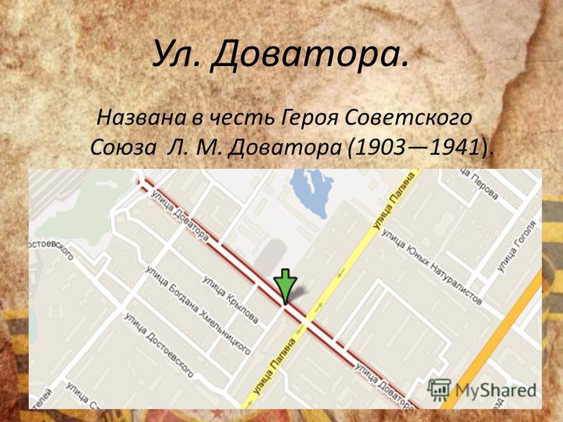 Ул. Доватора. Названа в честь Героя Советского Союза Л. М. Доватора (19031941).