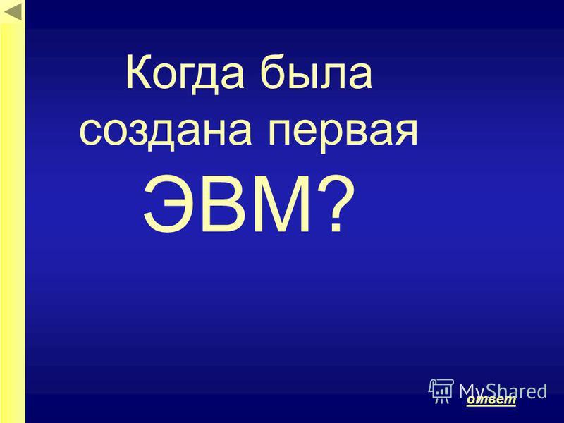 ответ Расшифруйте аббревиатуру ЭВМ