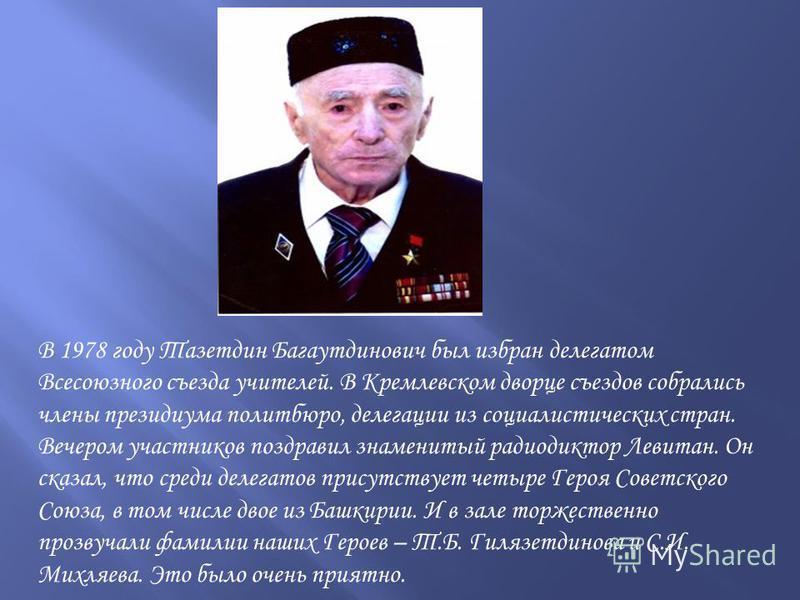 В 1978 году Тазетдин Багаутдинович был избран делегатом Всесоюзного съезда учителей. В Кремлевском дворце съездов собрались члены президиума политбюро, делегации из социалистических стран. Вечером участников поздравил знаменитый радиодиктор Левитан.
