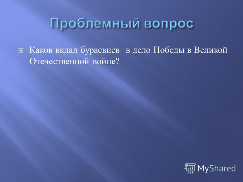 Каков вклад бураевцев в дело Победы в Великой Отечественной войне ?