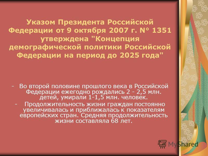 Указом Президента Российской Федерации от 9 октября 2007 г. N° 1351 утверждена