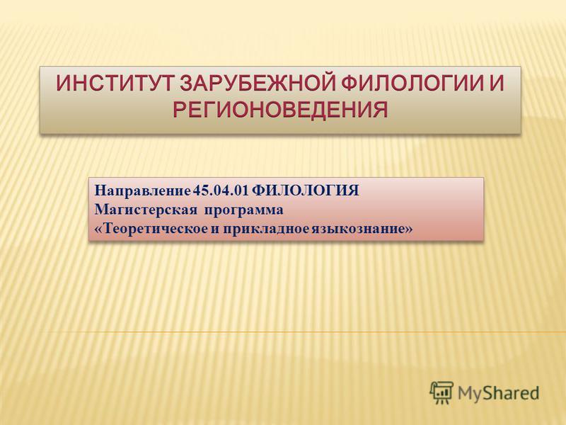 Направление 45.04.01 ФИЛОЛОГИЯ Магистерская программа «Теоретическое и прикладное языкознание»