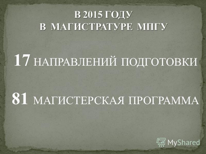 17 НАПРАВЛЕНИЙ ПОДГОТОВКИ 81 МАГИСТЕРСКАЯ ПРОГРАММА