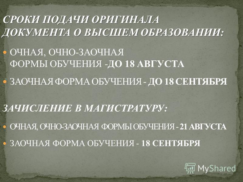 СРОКИ ПОДАЧИ ОРИГИНАЛА ДОКУМЕНТА О ВЫСШЕМ ОБРАЗОВАНИИ: ОЧНАЯ, ОЧНО-ЗАОЧНАЯ ФОРМЫ ОБУЧЕНИЯ -ДО 18 АВГУСТА ЗАОЧНАЯ ФОРМА ОБУЧЕНИЯ - ДО 18 СЕНТЯБРЯ ЗАЧИСЛЕНИЕ В МАГИСТРАТУРУ: ОЧНАЯ, ОЧНО-ЗАОЧНАЯ ФОРМЫ ОБУЧЕНИЯ - 21 АВГУСТА ЗАОЧНАЯ ФОРМА ОБУЧЕНИЯ - 18 СЕ
