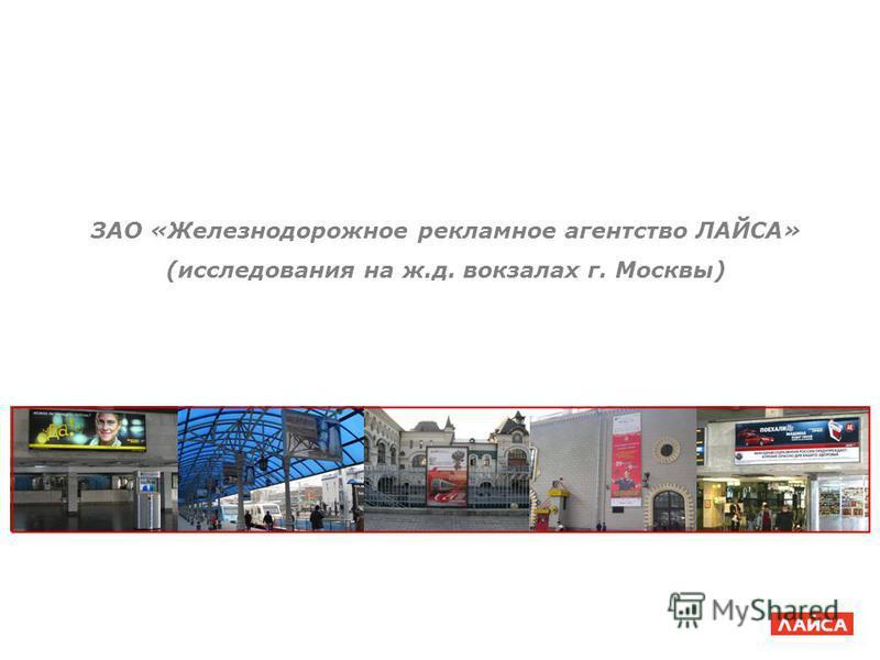 ЗАО «Железнодорожное рекламное агентство ЛАЙСА» (исследования на ж.д. вокзалах г. Москвы)