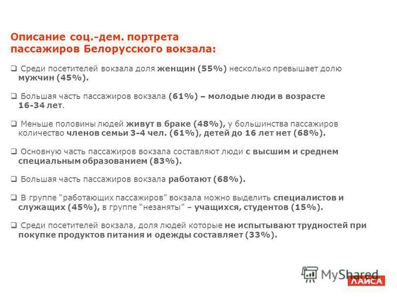 Описание соц.-дем. портрета пассажиров Белорусского вокзала: Среди посетителей вокзала доля женщин (55%) несколько превышает долю мужчин (45%). Большая часть пассажиров вокзала (61%) – молодые люди в возрасте 16-34 лет. Меньше половины людей живут в