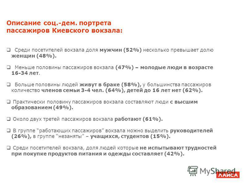 Описание соц.-дем. портрета пассажиров Киевского вокзала: Среди посетителей вокзала доля мужчин (52%) несколько превышает долю женщин (48%). Меньше половины пассажиров вокзала (47%) – молодые люди в возрасте 16-34 лет. Больше половины людей живут в б