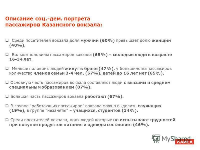 Описание соц.-дем. портрета пассажиров Казанского вокзала: Среди посетителей вокзала доля мужчин (60%) превышает долю женщин (40%). Больше половины пассажиров вокзала (65%) – молодые люди в возрасте 16-34 лет. Меньше половины людей живут в браке (47%