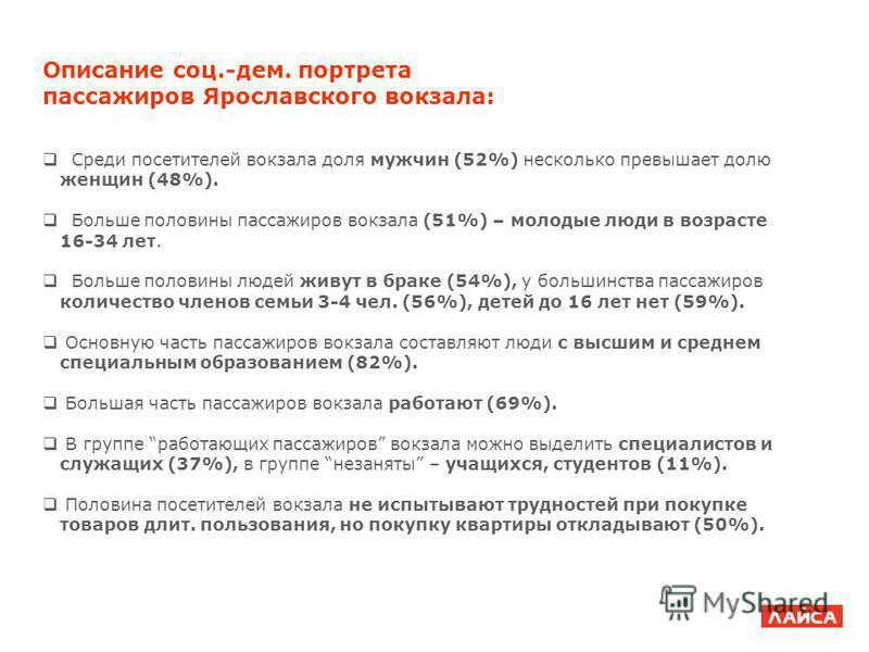Описание соц.-дем. портрета пассажиров Ярославского вокзала: Среди посетителей вокзала доля мужчин (52%) несколько превышает долю женщин (48%). Больше половины пассажиров вокзала (51%) – молодые люди в возрасте 16-34 лет. Больше половины людей живут