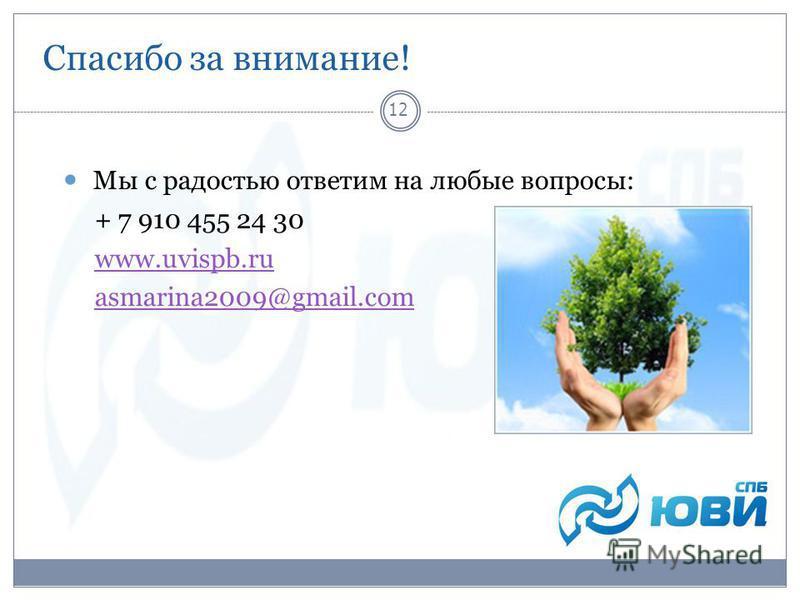 Мы с радостью ответим на любые вопросы: + 7 910 455 24 30 www.uvispb.ru asmarina2009@gmail.com Спасибо за внимание! 12
